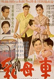 The Baby Carriage Poster
