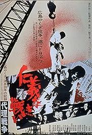 Proxy War(1973) Poster - Movie Forum, Cast, Reviews
