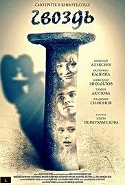 Gvozd Poster