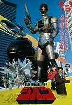 Kidou Keiji Jiban the Movie