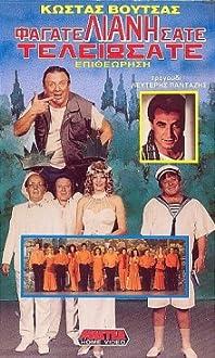 Fagate Lianisate Teleiwsate (1988 Video)