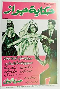 Full dvd movie downloads Hekayet Gawaz Egypt [1080p]