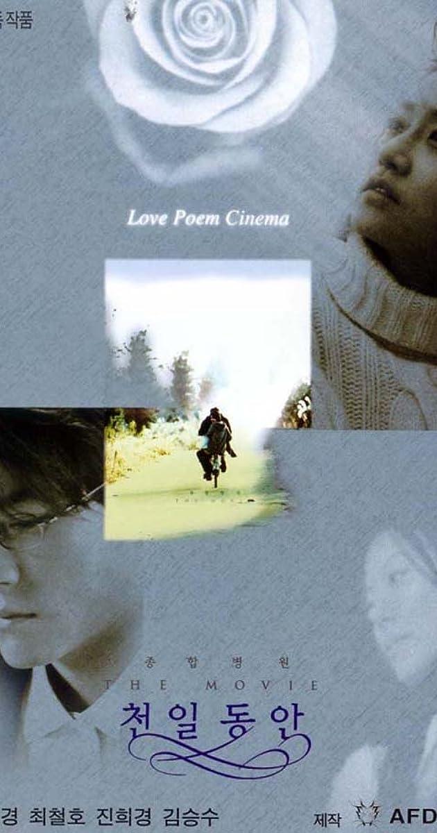 Image Jonghab byeongwon the movie: Cheonil dongan