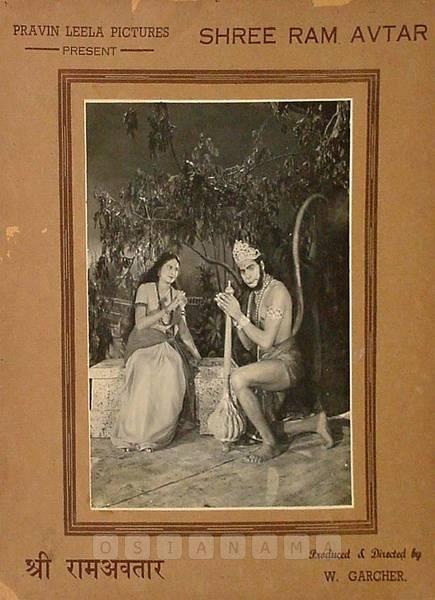 Shri Ram Avtar (1950)
