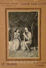 Shri Ram Avtar Poster