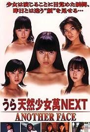 Tennen shôjo Man next: Yokohama hyaku-ya hen Poster