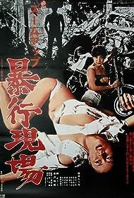 Zûmu appu: Bôkô genba (1979)