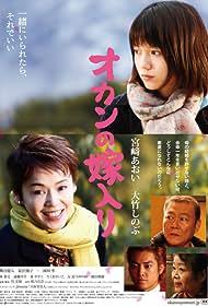 Jun Kunimura, Aoi Miyazaki, and Shinobu Ôtake in Okan no yomeiri (2010)