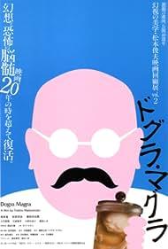 Dogura magura (1988)