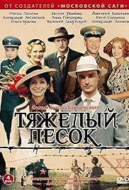 Tyazhelyy pesok Poster