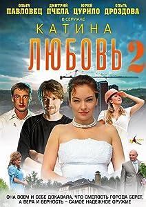 Katina lyubov 2: Episode #1.44