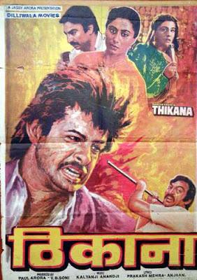 Smita Patil Thikana Movie