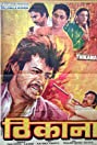 Thikana (1987) Poster