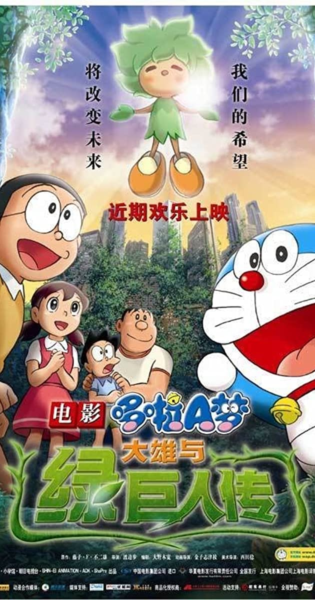 Doraemon The Movie Nobita And The Green Giant Legend 2008