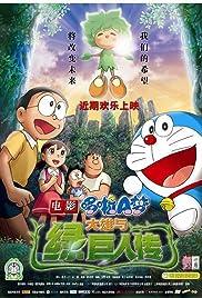 Doraemon: Nobita to midori no kyojinden (2008) filme kostenlos