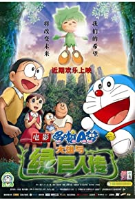 Primary photo for Doraemon the Movie: Nobita and the Green Giant Legend