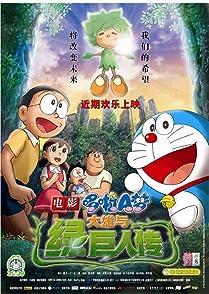 Doraemon The Movieโดราเอมอน เดอะมูฟวี่  โนบิตะกับตำนานยักษ์พฤกษา