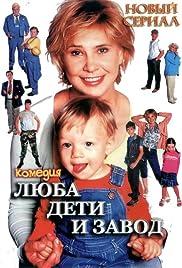 Lyuba, deti i zavod Poster