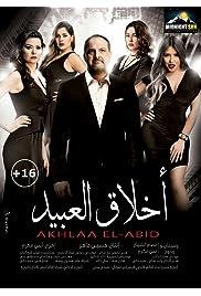 Akhlaa El-Abid