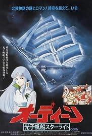 Ôdîn - Kôshi hobune stâraito(1985) Poster - Movie Forum, Cast, Reviews
