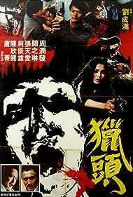 Lie tou (1982)