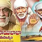 Sri Shirdi Saibaba Mahathyam (1986)
