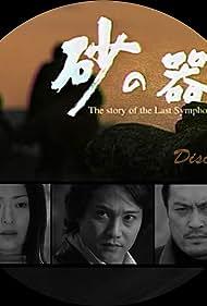 Suna no utsuwa (2004)