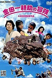 Kindaichi Kosuke no boken Poster