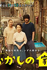 Okashi no ie Poster