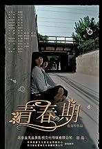 Qing chun qi