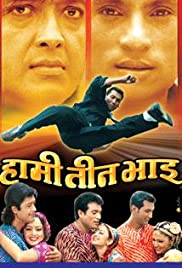 Hami Tin Bhai Poster