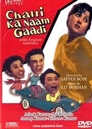 Ramesh Pant (dialogue) Chalti Ka Naam Gaadi Movie