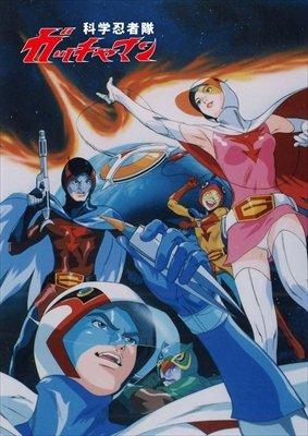 Команда ниндзя ученых Гатчаман (Фильм) / Kagaku Ninja Tai Gatchaman Movie (1978) [1978, фантастика, DVDRip]