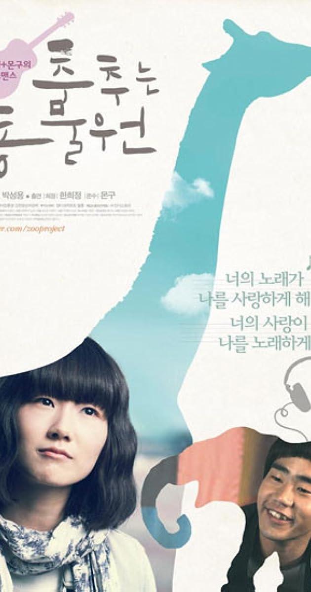 Image Chumchuneun dongmurwon