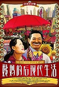 Yi ma de hou xian dai sheng huo (2006)
