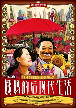 Ann Hui The Postmodern Life of My Aunt Movie
