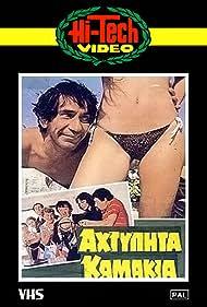 Makis Demiris, Alekos Tzanetakos, Antonis Papadopoulos, Teti Shinaki, Kostas Bozonis, and Anna Tsoni in Ahtypita... kamakia!! (1983)