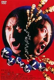Tadon to chikuwa (1998) filme kostenlos