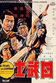 Si wu shi (1969)