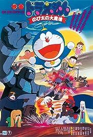 Doraemon: Nobita and the Haunts of Evil Poster
