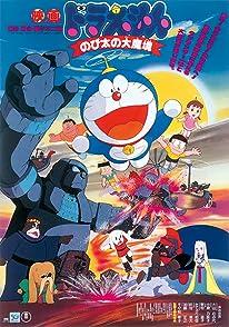 Doraemon The Movieโดราเอมอน เดอะมูฟวี่  ตะลุยแดนมหัศจรรย์