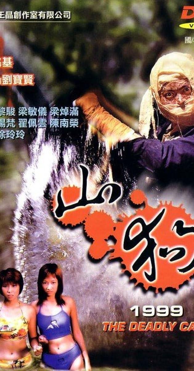 Trại đoạt hồn - Huỳnh Thu Sinh - The Deadly Camp (1999)