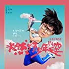 Zheng Yin in The Day We Lit Up the Sky (2021)