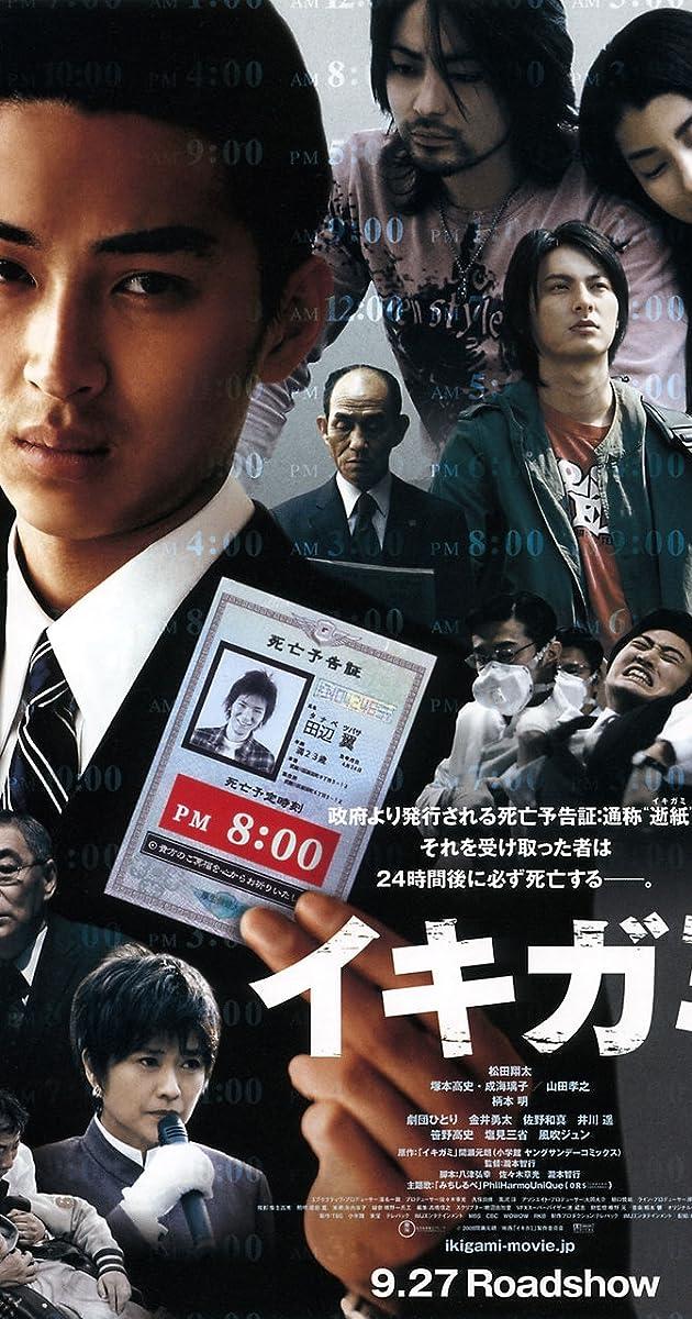 Lá thư tử thần : Giới hạn cuối cùng - Ikigami: The Ultimate Limit (2008)