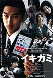 Ikigami (2008) Poster - Movie Forum, Cast, Reviews
