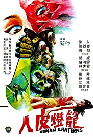 Ren pi deng long (1982) Poster - Movie Forum, Cast, Reviews