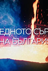 Primary photo for The Copper Heart of Bulgaria