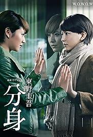 Bunshin Poster - TV Show Forum, Cast, Reviews