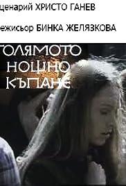 Golyamoto noshtno kapane Poster