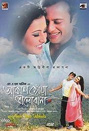 Akash Chhoa Bhalobasa Poster
